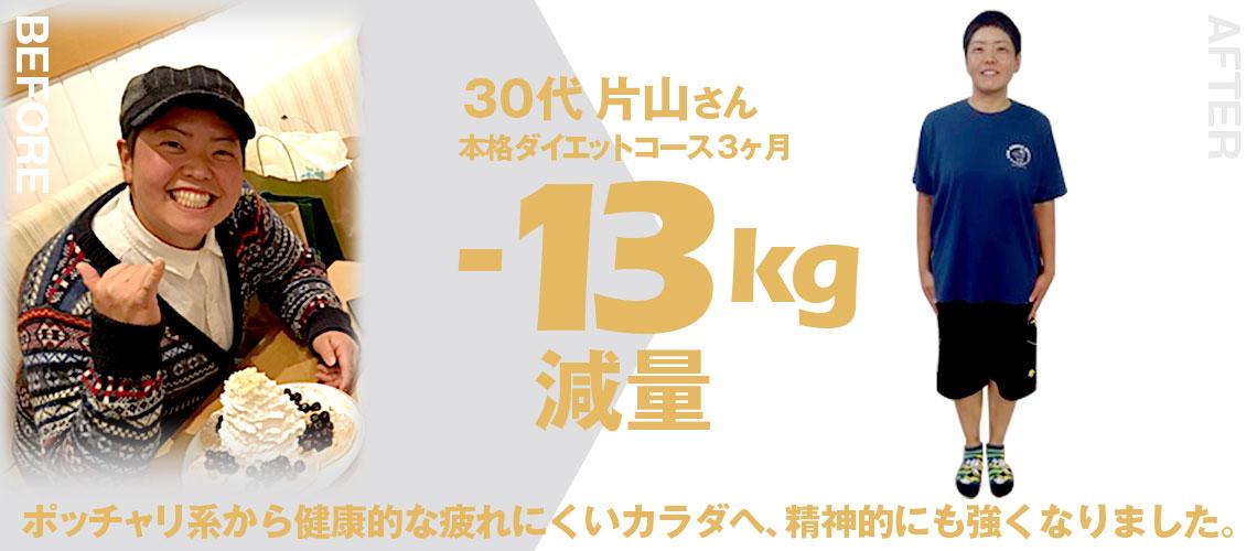 大阪帝拳ボクシングジム 30代女性片山様本格ダイエットコース13kg減量